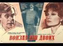 ➡ Вокзал для двоих (1982) 1-Серия. HD 480