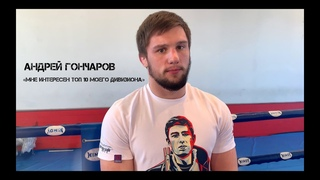 """Андрей """"Царь Пушка"""" Гончаров: """"Макс Холлоуэй - это бой моей мечты! Впереди у меня бои с топ 10 ACA"""""""