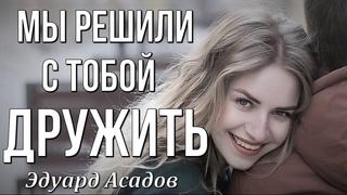 Мы решили с тобой дружить...Эдуард Асадов Стих о любви