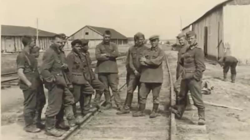 ♐Как поступали с немецкими военнопленными после войны рассказ немецкого солдата Беккера Ханса♐