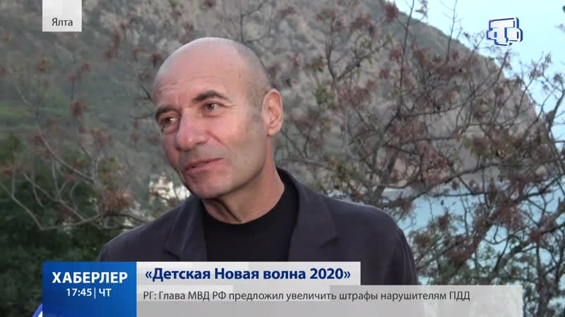 Финал конкурса Детская новая волна 2020 состоялся в Артеке