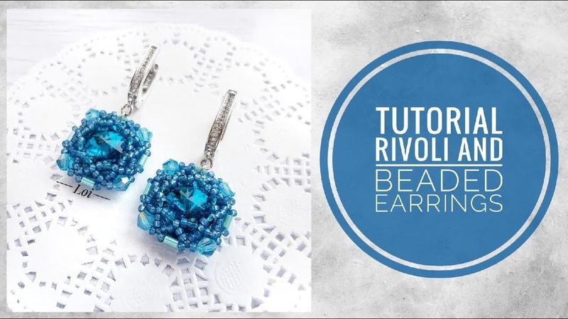 МК Серьги с риволи бисером и бусинами Tutorial Earrings with rivoli beads and beads