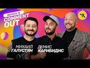 Comment Out 15 / Михаил Галустян х Демис Карибидис