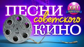 Песни Советского Кино