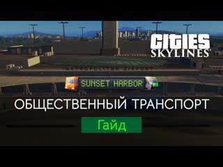 Cities: Skylines - Sunset Harbor. Общественный транспорт. Гайд