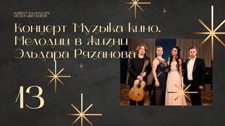Онлайн-концерт в преддверии Нового года: «Музыка кино. Мелодии в жизни Эльдара Рязанова»