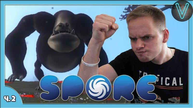 Решаем с МОНСТРОМ кто сверхразум на этой планете Эп 2 Spore