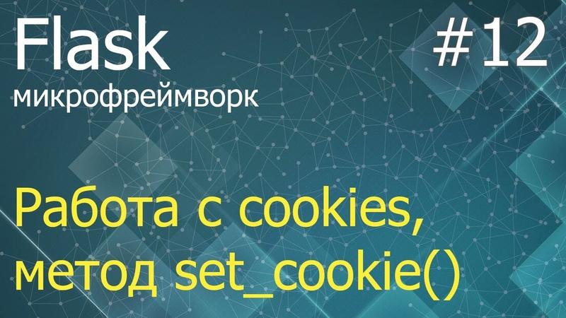 Flask 12 Порядок работы с cookies куками