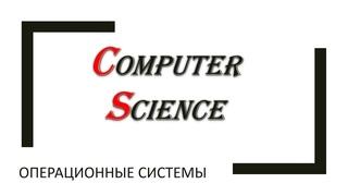 Информатика: операционные системы