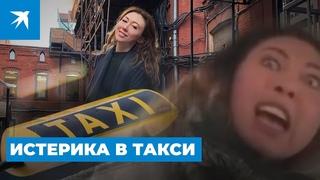«Вези меня, мразь»: фитнес-тренер Яна Данькова стала мемом после истерики в такси