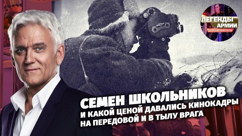 Семен Школьников и какой ценой давались кинокадры на передовой и в тылу врага