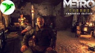 Metro: Exodus - Enhanced Edition #15 🎮 Воды нет, еды нет, топлива нет, это конец?