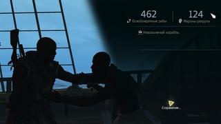 3 серия. Assassin's Creed IV: Black Flag. DLC «Крик Свободы». Прогулки по воде. Ачивки. Территория
