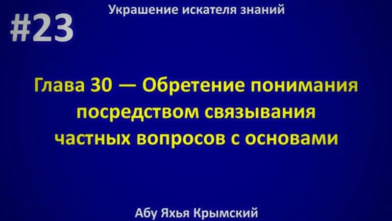 23 Украшение искателя знаний Абу Яхья Крымский
