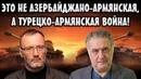 Cергей Михеев и Cемен Багдасаров Это не aзepбaйджaнo apмянcкaя вoйнa! Это тypeцкo apмянcкaя вoйнa!