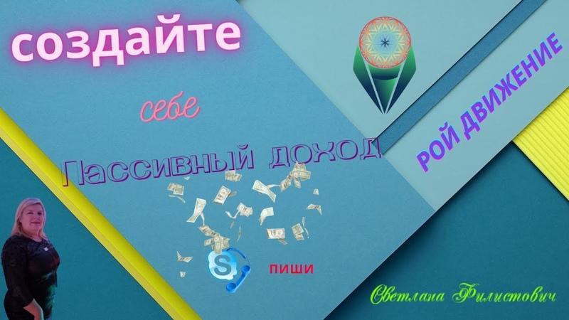 Пассивный доход в интернете это основа финансовой независимости РойКлуб Prizm РойДвижение UMI