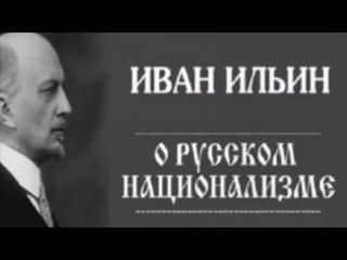 Ильин Иван Александрович Чудеса случаются О русском национализме