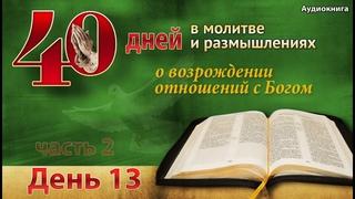 40 дней молитвы - день 13