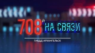 708 №968 26 02 2021