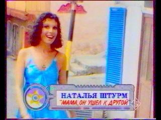 Наталья Штурм - Мама он ушел к другой
