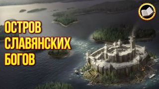 Где находится остров БУЯН? Рюрик был славянским воином?