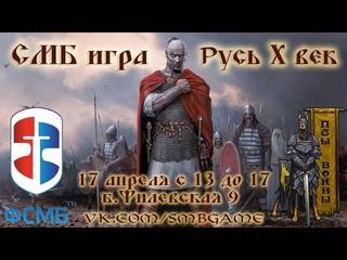 """Детская СМБ игра """"Русь: по страницам истории"""""""