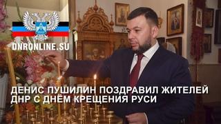 Денис Пушилин поздравил жителей ДНР с днём Крещения Руси