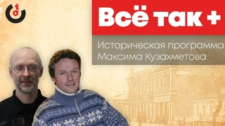 Все так + / Александр II: личная жизнь либерала на троне //