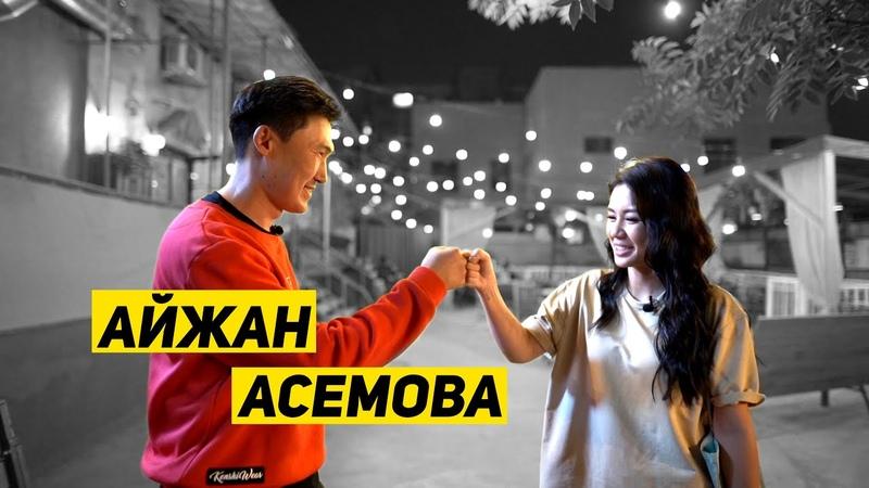 Айжан Асемова о прошлом и будущем