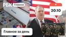 Вашингтон занялся войной в Карабахе. Контрабанда iPhone в РФ. Сокращения в армии. Картина дня РБК