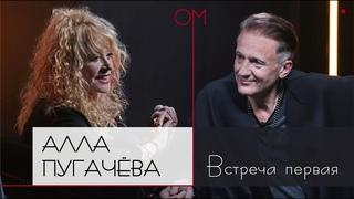 ОМ   Алла Пугачева   Встреча первая