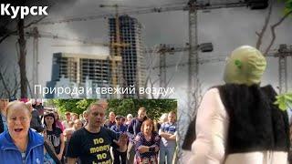 В КУРСКЕ ВСЛЕД ЗА ХАБАРОВСКОМ НАРОД БЕРЁТСЯ ЗА ВИЛЫ!!! ПРОТЕСТЫ КУРЯН ТОЛЬКО НАЧИНАЮТСЯ!!!