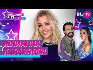 Юлианна Караулова: жизнь после родов, нервные срывы, отношения с мужем и карьера / Звёздный Приход