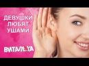 Віталька-Девушки любят ушами