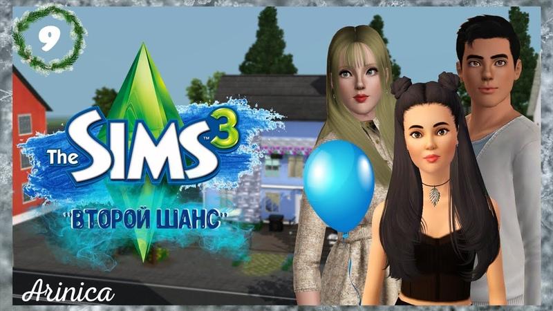 The Sims 3 Второй шанс 09 Как она могла