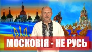 "Україна не Росія. Московія - не Русь   Відмінності між українцями та московитами   ""Машина часу"""