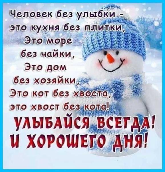 хорошего дня картинки позитивные зимние женские касается