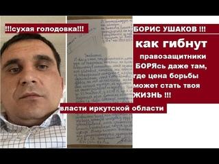Правозащитник Борис Ушаков на сухой голодовке/коррупция при осваивании бюджета на борьбу с COVID–19