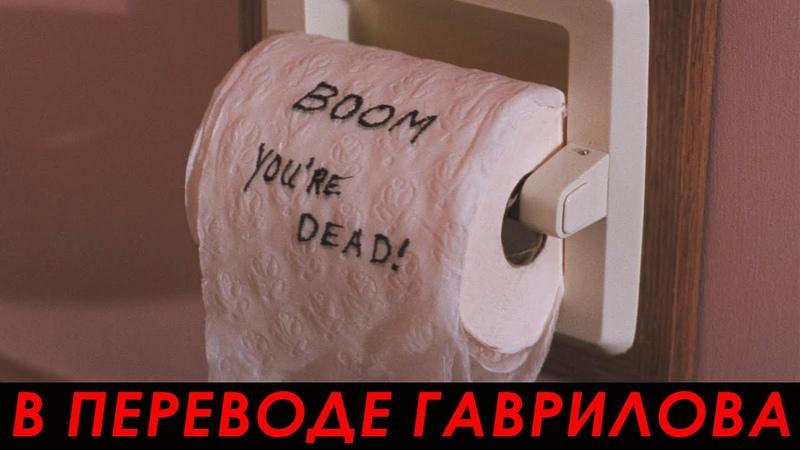 Бомба под унитазом 1 Смертельное оружие 2 1989 Сцена из фильма 4 10