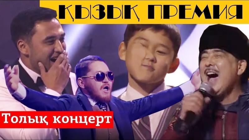 ҚЫЗЫҚ ПРЕМИЯ 2019 Толық концерт Кызык Times