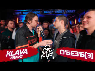 140 bpm cup klava bravo x о'без'б[э] (отбор)