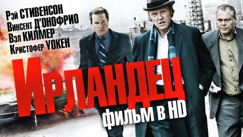 Ирландец /Kill the Irishman/ Смотреть весь фильм в HD