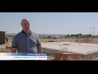 Жилищная программа ПСПФНР: репортаж с объекта в Элисте