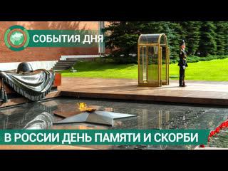В России День памяти и скорби. События дня. ФАН-ТВ