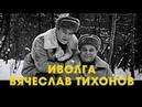 В этой роще берёзовой (1968). Вячеслав Тихонов / Доживём до понедельника, 1968