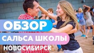 САЛЬСА в Новосибирске - Как научиться танцевать   Обзор сальса-школ   Open NSK