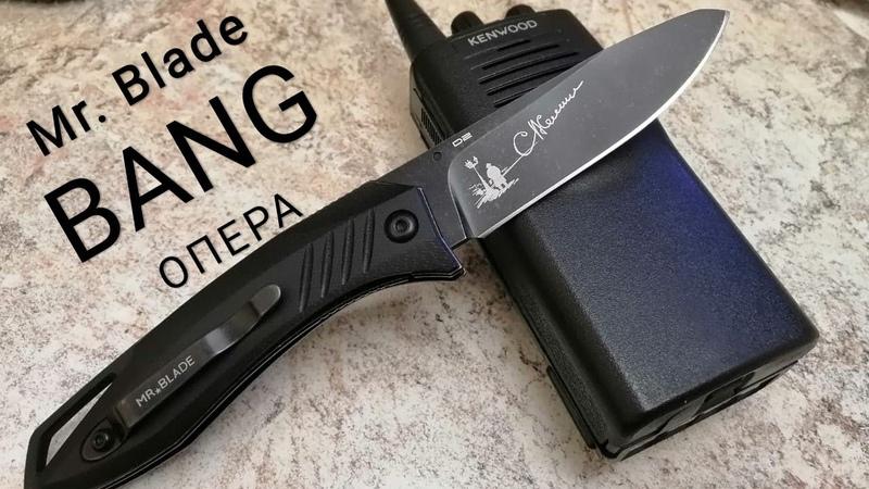 Нож Bang от Mr. Blade . Нож с улицы разбитых фонарей!