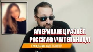 ⚡️Американец Развёл Учительницу на 500 тысяч обещав жениться и купить квартиру в Москва Сити!