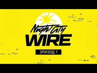 Cyberpunk 2077 — Night City Wire: Эпизод 1 (Озвучка)