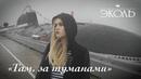 Дарья Волосевич - Там, за туманами cover гр. Любэ - ecoleart